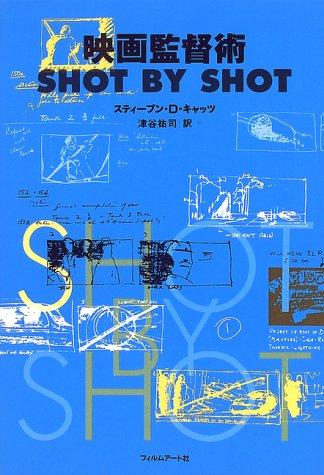 映画監督術 SHOT BY SHOTの詳細を見る