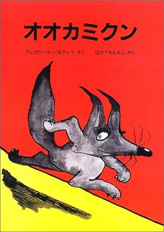 オオカミクン (名作絵本復刊シリーズ)の詳細を見る