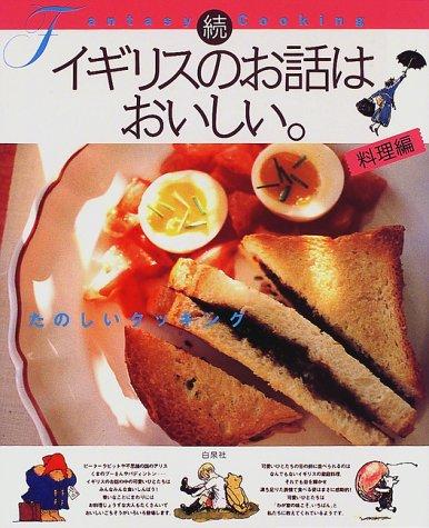 続 イギリスのお話はおいしい。 料理編 (MOE BOOKS)の詳細を見る