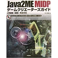Java2ME MIDPゲームクリエーターズガイド―J‐PHONE KDDI完全対応