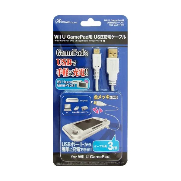 Wii U GamePad用『USB充電ケーブル...の商品画像