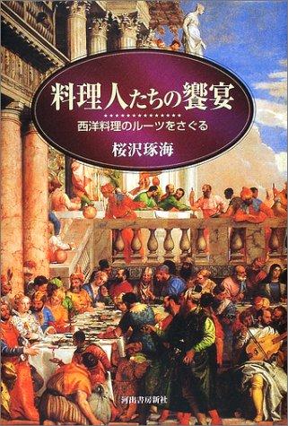 料理人たちの饗宴―西洋料理のルーツをさぐるの詳細を見る