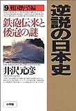 逆説の日本史〈9〉戦国野望編―鉄砲伝来と倭寇の謎 (週刊ポストBOOKS)