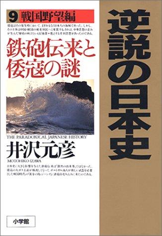 逆説の日本史〈9〉戦国野望編―鉄砲伝来と倭寇の謎 (週刊ポストBOOKS)の詳細を見る