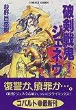 破剣戦鬼ジェネウ―恩讐の変 (コバルト文庫)