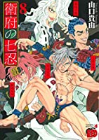 衛府の七忍(8) (チャンピオンREDコミックス)