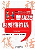 會說話也要懂禮儀 (Traditional Chinese Edition)