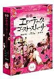 真説 エロティック・ゴースト・ストーリー《ヘア無修正版》DVD-BOX