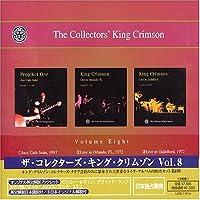 ザ・コレクターズ・キング・クリムゾン Vol.8