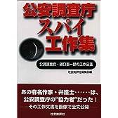 公安調査庁スパイ工作集―公調調査官・樋口憲一郎の工作日誌