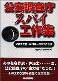 公安調査庁スパイ工作集―公調調査官・樋口憲一郎の工作日誌 画像