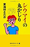 シウマイの丸かじり (丸かじりシリーズ39)