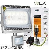 【三年保証】SOLLA Sliver 防雨型LED人感センサー投光器(CREEチップ) 50w昼白色 IP65省エネ 長寿命広角 センサーライト