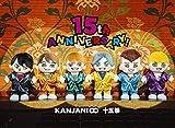 【メーカー特典あり】十五祭 (Blu-ray通常盤) (初回仕様)(オリジナル手帳「KANJANI∞SCHEDULE BOOK 2020」付)