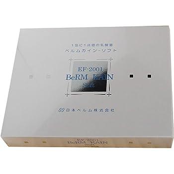 新世代乳酸菌 ベルムカイン ソフト (50包)+5包