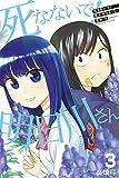死なないで!明日川さん(3) (講談社コミックス)