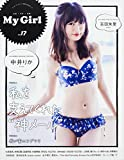 別冊CD&DLでーた My Girl vol.17 (エンターブレインムック) -