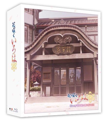 TVシリーズ「花咲くいろは」 Blu-ray '喜翆荘の想い出'BOX (2013年5月31日までの期間限定生産)の詳細を見る