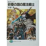 砂塵の国の魔法戦士―魔法戦士リウイ (富士見ファンタジア文庫)