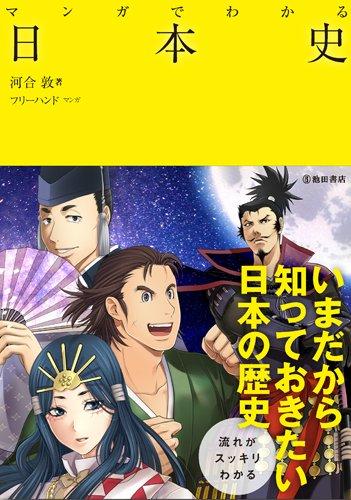 マンガでわかる 日本史 (池田書店のマンガでわかるシリーズ)の詳細を見る