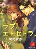 ラブ、エトセトラ / 鳩村 衣杏 のシリーズ情報を見る