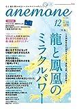 anemone(アネモネ) 2017年 12 月号 [雑誌] 画像