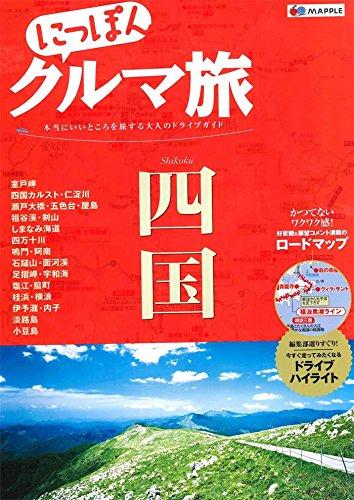 にっぽんクルマ旅 四国 (旅行ガイド)