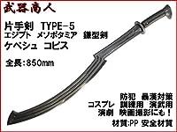 武器商人 W218片手剣 TYPE-5 ケペシュ コピス エジプトの剣 鎌型剣 暴漢対策 防犯用 訓練用 材質PPなので安全 コスプレ 映画 写真 n2ib
