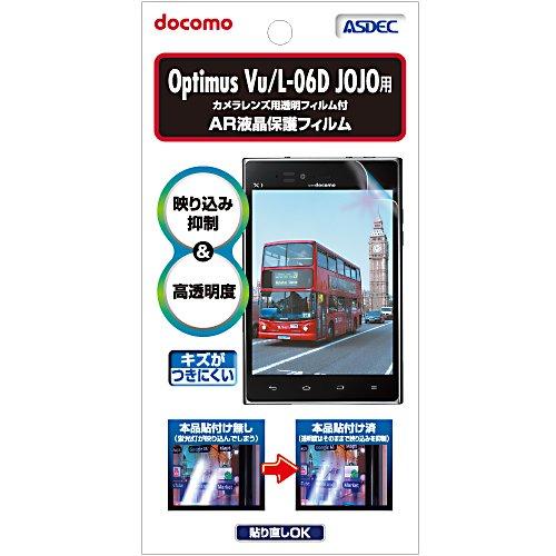 アスデック 【AR液晶保護フィルム】 docomo Optimus Vu & L-06D JOJO用 画面の美しさを損なわないフィルム