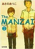 The MANZAI 2 (ピュアフル文庫)