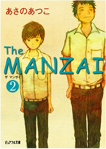 The MANZAI 2 (ピュアフル文庫)の詳細を見る