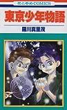 東京少年物語 / 羅川 真里茂 のシリーズ情報を見る