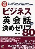 CD BOOK ビジネス英会話の決めゼリフ80