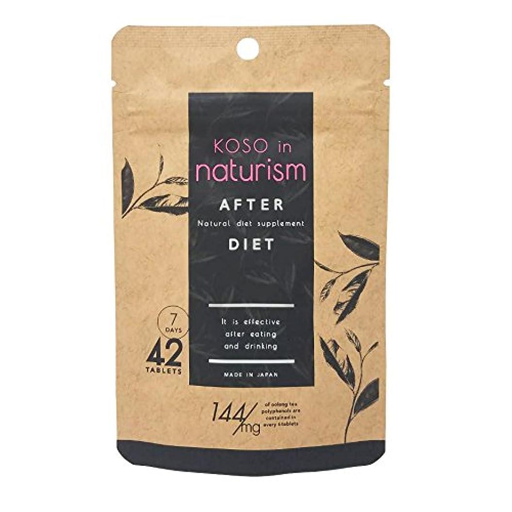 減らす機械的に称賛酵素 in ナチュリズム ピンク naturism pink 42粒入(約7日分)[健康補助食品][ダイエット][サプリメント]たっぷりの酵素をプラス!