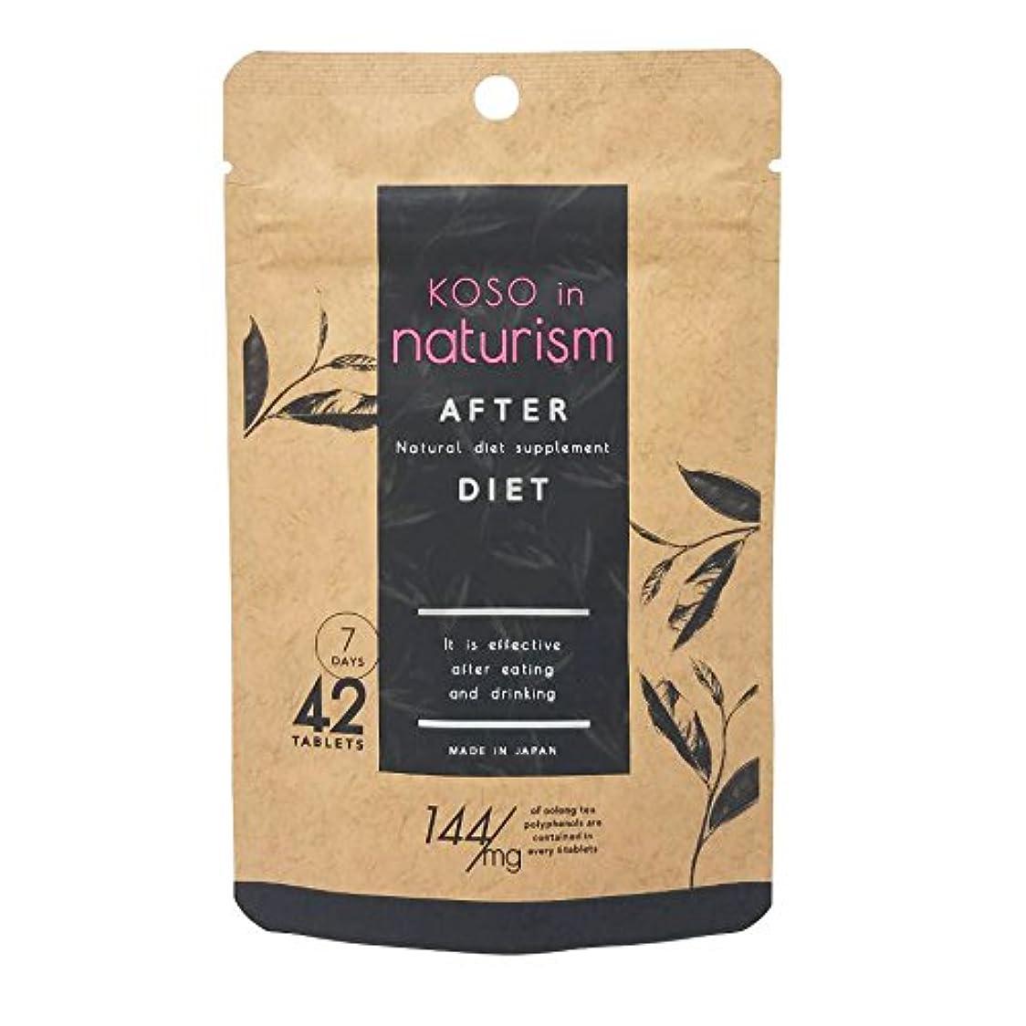 贅沢な申込み急いで酵素 in ナチュリズム ピンク naturism pink 42粒入(約7日分)[健康補助食品][ダイエット][サプリメント]たっぷりの酵素をプラス!