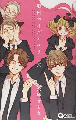 脳内ポイズンベリー 5 (クイーンズコミックス)