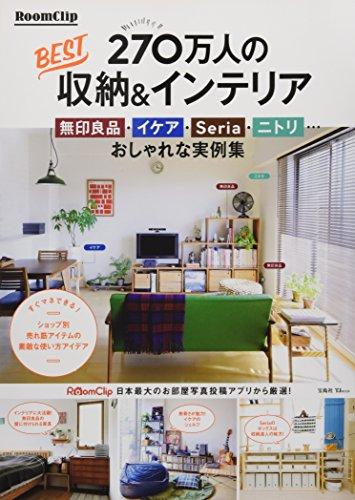 RoomClip 270万人のBEST収納&インテリア 無印良品・イケア・Seria・ニトリ… おしゃれな実例集 (TJMOOK)