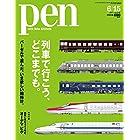 Pen(ペン) 2017年 6/15号 [列車で行こう、どこまでも。]
