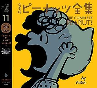 完全版 ピーナッツ全集 11: スヌーピー1971~1972