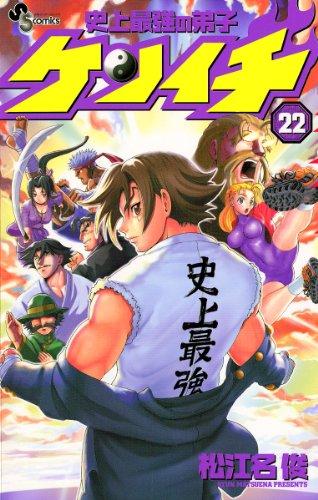 史上最強の弟子 ケンイチ(22) (少年サンデーコミックス)