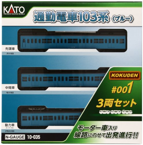 KATO Nゲージ 通勤電車103系 KOKUDEN-001 ブルー 3両セット 10-035 鉄道模型 電車