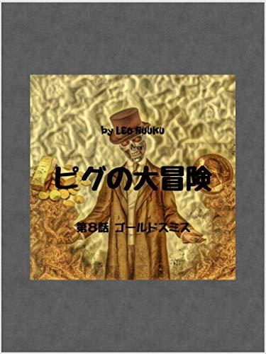 ピグの大冒険 第8話 ゴールドスミス: エレとジラシリーズ