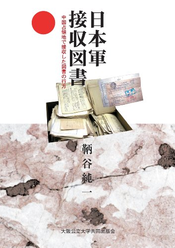 日本軍接収図書 ―中国占領地で接収した図書の行方―
