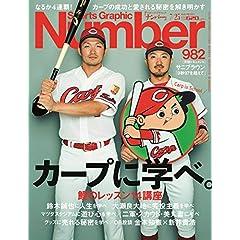 Number(ナンバー)982号「カープに学べ。」 (Sports Graphic Number(スポーツ・グラフィック ナンバー))