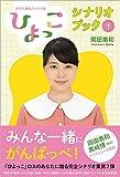 NHK連続テレビ小説「ひよっこ」シナリオブック(下)