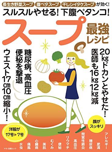 スープ最強レシピ (長生き野菜スープ、腹ペタスープ、干しシイタケスープが効く! スルスルやせる! 下腹ペタンコ!)の詳細を見る