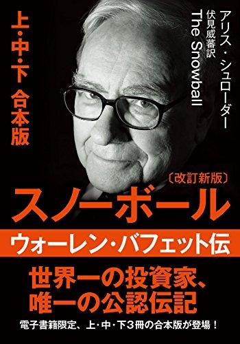 文庫・スノーボール ウォーレン・バフェット伝 (改訂新版)<上・中・下 合本版>