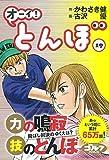 オーイ!とんぼ (第19巻) (ゴルフダイジェストコミックス) 画像