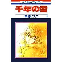 千年の雪 1 (花とゆめコミックス)