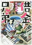 借金兄弟 (IDコミックス ZERO-SUMコミックス)